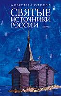 Орехов Дмитрий  Святые источники России