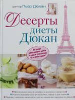 Десерты диеты Дюкан