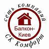 Балкон Киев ™ торгово-строительная компания
