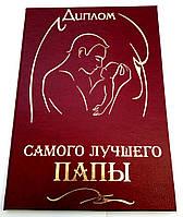"""Диплом """"Самого лучшего папы""""."""