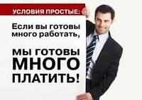 "Вакансии Интернет-магазина ""FitoSale""_ ""Фито-Продажи"" (открытая вакансия) +380 (97) 708-81-96"