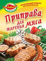 Приправа для жаренья мяса