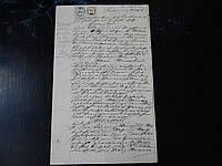 Старый документ 1859г. с 2-я марками.№4