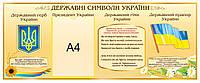 Стенд школа Государственные символы Украины