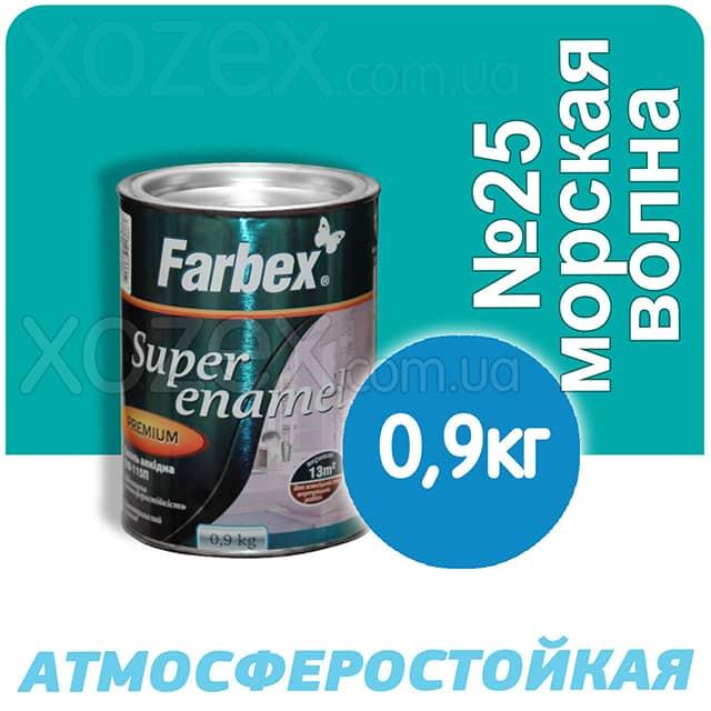 Фарбекс Farbex Краска-Эмаль ПФ-115 Морская волна №25 0,9кг