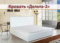 Кровать двуспальная Дельта-2