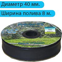 Шланг Presto-PS лента Туман Silver Spray 200 м. ширина полива 8 м. Диаметр 40 мм (603008-5)