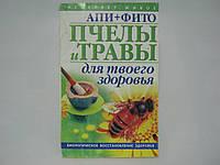 Пересадин Н.А., Дьяченко Т.В. АПИ + ФИТО. Пчелы и травы для твоего здоровья (б/у).