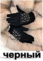 Перчатки «Стразы» кашемир