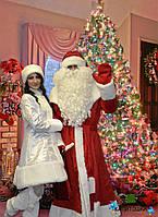 Дед Мороз и Снегурочка на дом заказать Херсон
