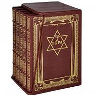 Тора (эксклюзивный подарочный комплект из 5 книг)