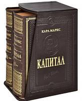 Капитал. В 2 томах. Карл Маркс (эксклюзивное подарочное издание)