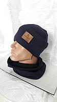 Мужской комплект (шапка и хомут) синий