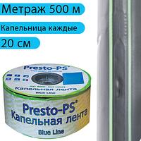 Капельная лента Presto-PS щелевая лента Blue Line отверстия через 20 см, расход воды 2,4 л/ч,  Метраж 500 м