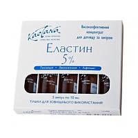 Эластин 5х10мл