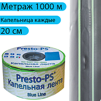 Капельная лента Presto-PS щелевая лента Blue Line отверстия через 20 см, расход воды 2,4 л/ч,  Метраж 1000 м