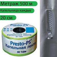 Капельная лента Presto-PS эмиттерная лента 3D Tube встроенные капельницы через 20 см, расход 2.7 л/ч, 500 м.