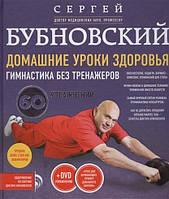 Домашние уроки здоровья Гимнастика без тренажеров  DVD  Бубновский С