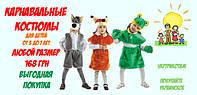 Карнавальные костюмы для детей от 3 до 9 лет по лучшей цене! От 168 грн. до 189 грн. любой размер и модель!!!