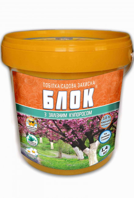 Фунгицид БЛОК Сад.побелка с Железным купоросом 1,4 кг