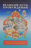 Великий путь пробуждения. Комментарий к поучениям Махаяны о семи пунктах тренировки ума.