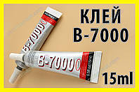 Клей B-7000  15ml для стекла сенсоров прозрачный жидкий скотч LCD В-7000