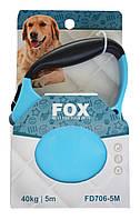 Купить поводок-рулетка FOX, с прорезиненной ручкой, голубой, Харьков, Киев, Херсон, Николаев.