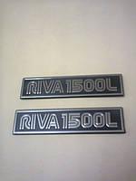 """Таблички задних крыльев """"RIVA 1500"""""""