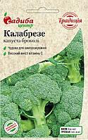 Семена Капуста брокколи Калабрезе, 0,5 г СЦ Традиция