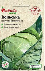 Семена Капуста белокочанная ранняя Июньская, 1г СЦ Традиция