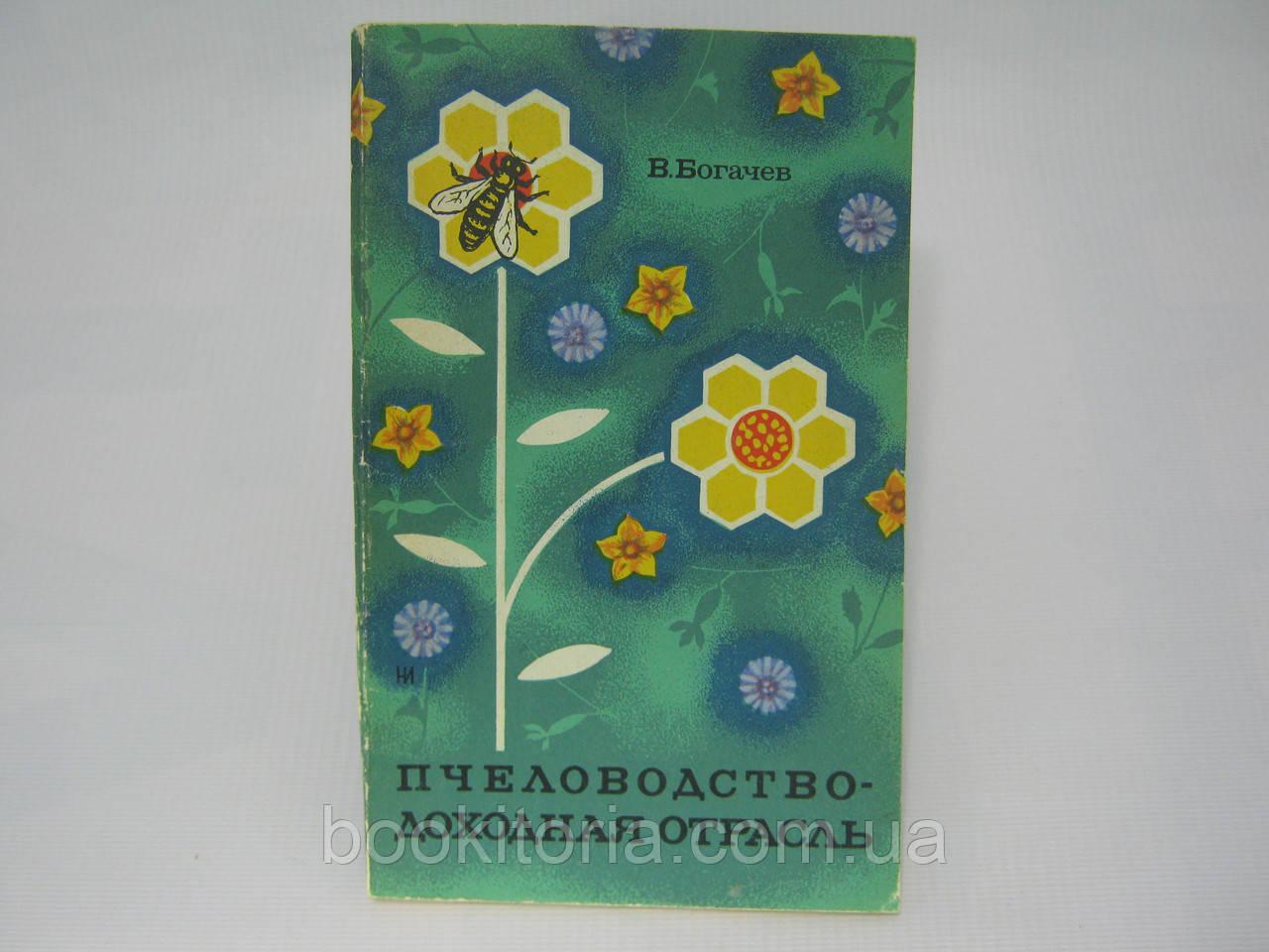 Богачев В.С. Пчеловодство – доходная отрасль (б/у).