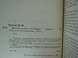Богачев В.С. Пчеловодство – доходная отрасль (б/у)., фото 5