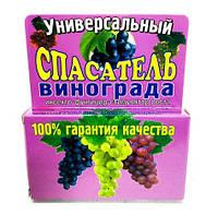 Спасатель винограда 20г