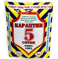 Карантин 50 гр