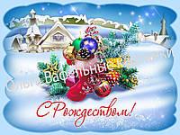 Вафельная картинка С Рождеством А4