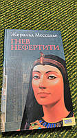 Гнев Нефертити Ж.Мессадье