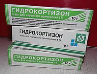 Гидрокортизон, мазь 1%, тюбик 10г