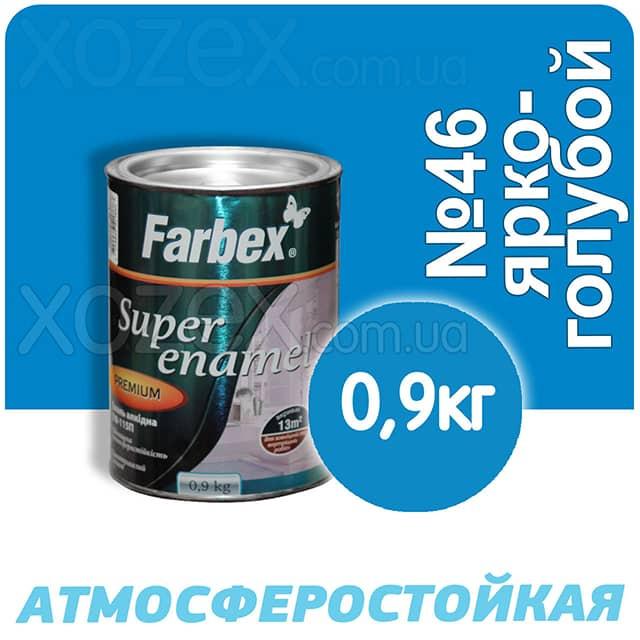 Фарбекс Farbex Краска-Эмаль ПФ-115 Ярко-голубая №46 0,9кг