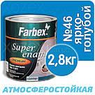 Фарбекс Farbex Краска-Эмаль ПФ-115 Ярко-голубая №46 0,9кг, фото 2