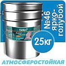 Фарбекс Farbex Краска-Эмаль ПФ-115 Ярко-голубая №46 0,9кг, фото 3