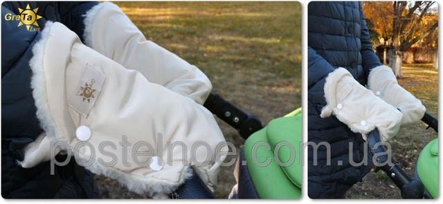 Меховая муфта для рук - на коляску и санки