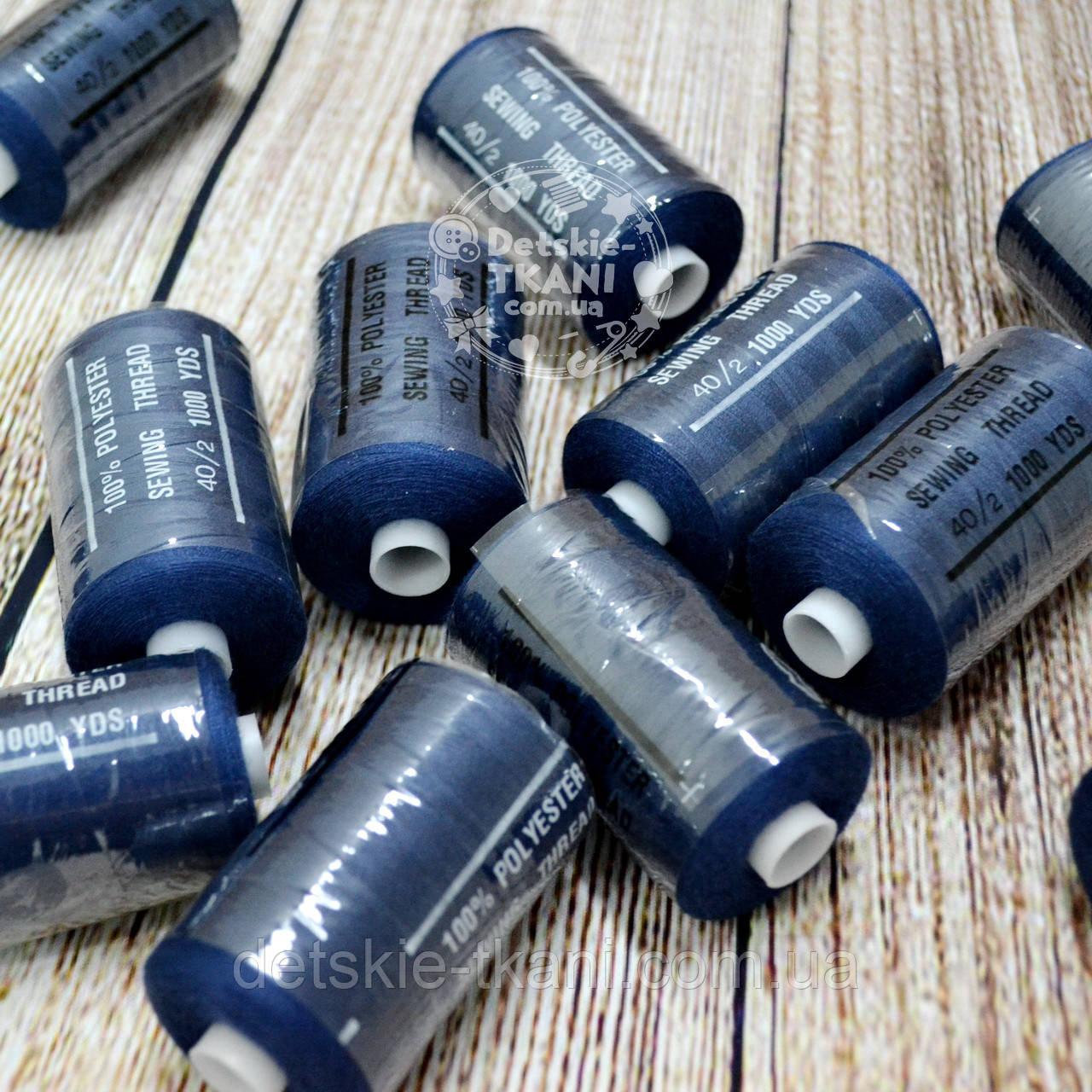 Нитки швейные 40/2, 1000 ярдов, цвет сине-чёрный (№226)
