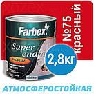 Фарбекс Farbex Фарба Емаль ПФ-115 Червона №75 0,9 кг, фото 2