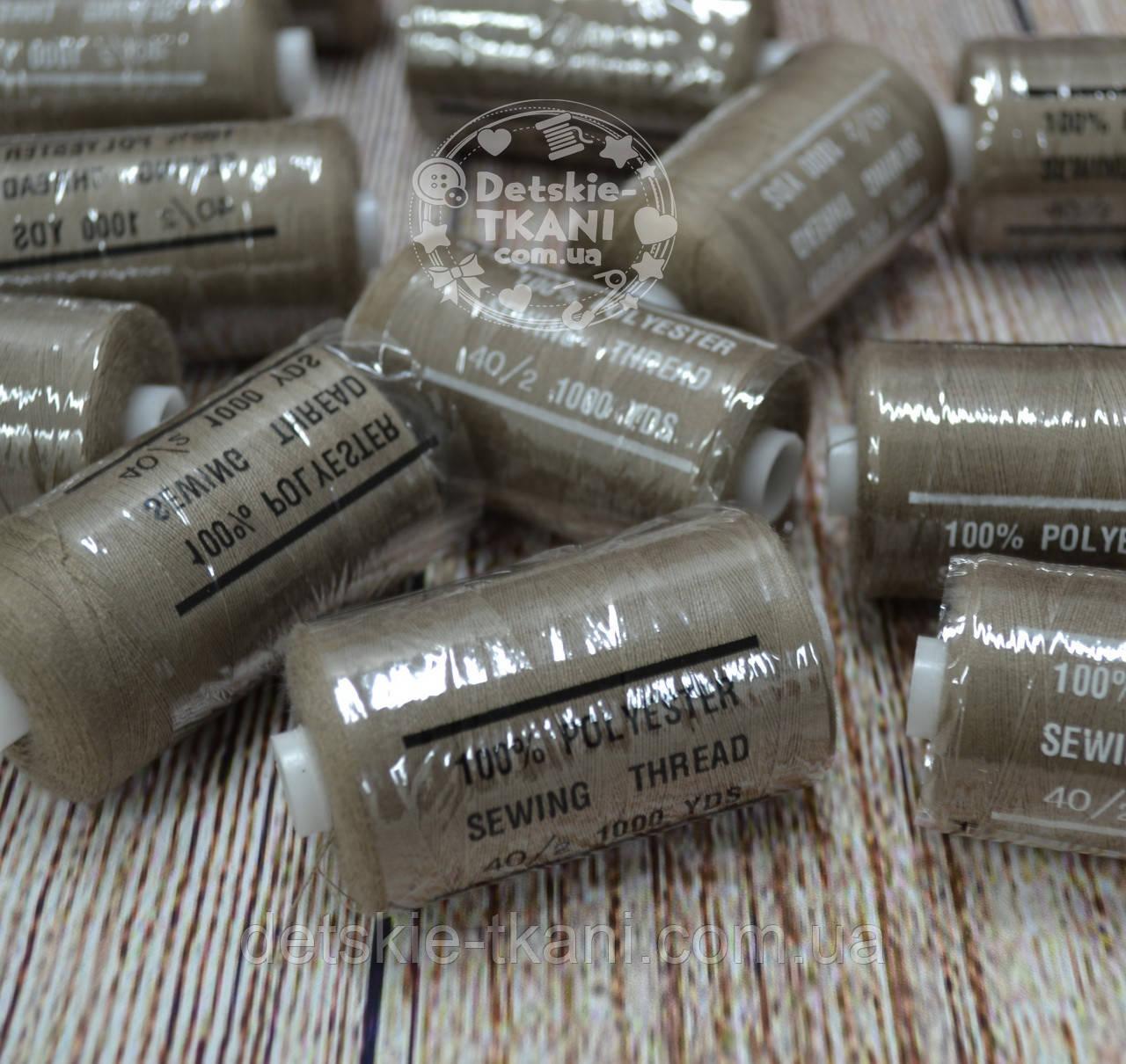 Нитки швейные 40/2, 1000 ярдов, цвет светло-коричневый (№296)