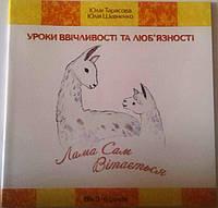 """Книга """"Уроки вежливости и любезности: Лама Сам вітається"""", укр., 15*15см"""