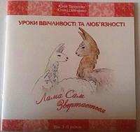 """Книга """"Уроки вежливости и любезности: Лама Сам звертається"""", укр., 15*15см"""