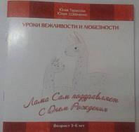 """Книга """"Уроки вежливости и любезности: Лама Сам поздравляет с Днем Рождения"""", укр., 15*15см"""