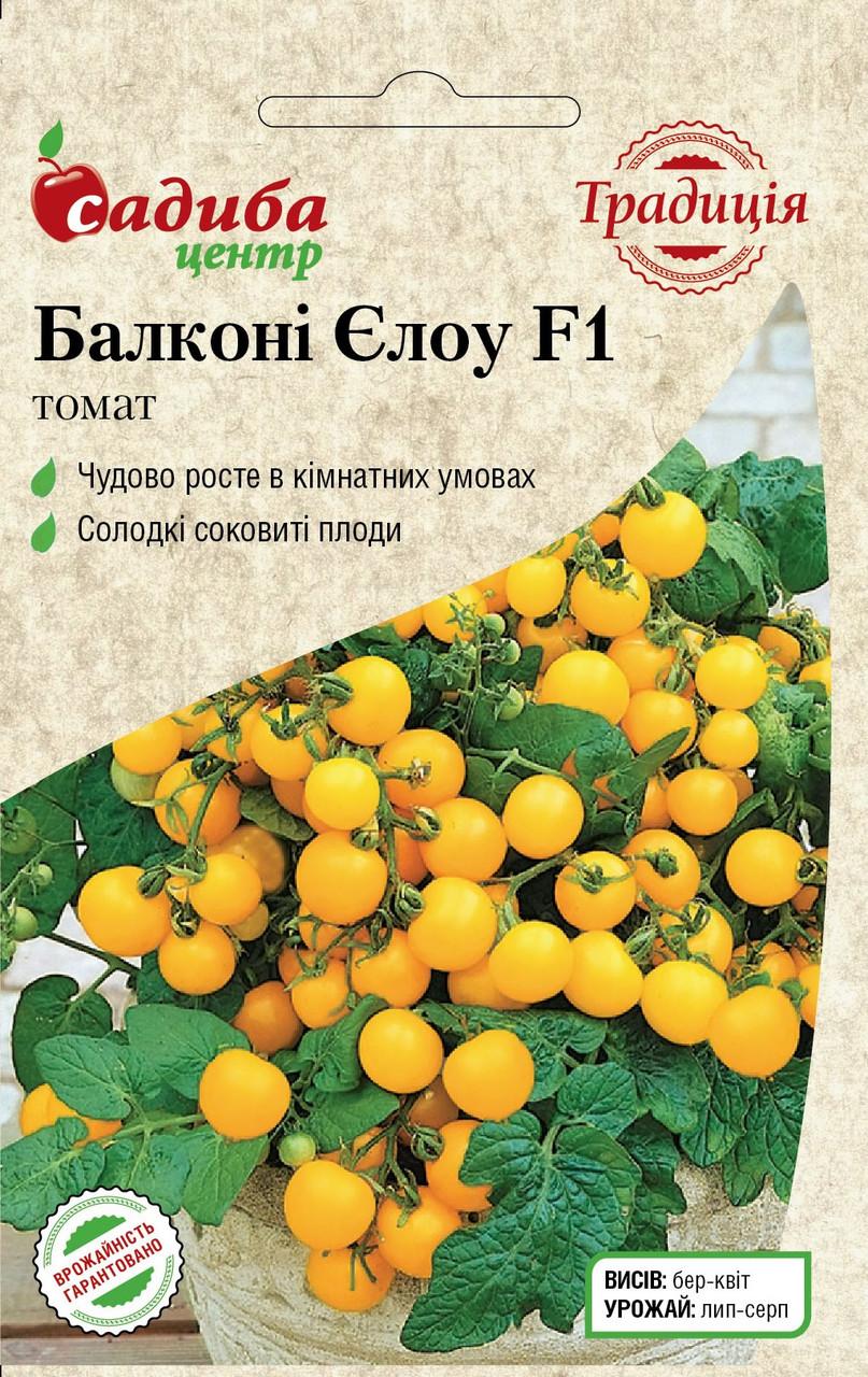 Семена Томат Балконные Елоу F1 (20 семян) ТМ Садиба Центр Традиция