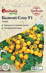 Семена Томат Балконные Елоу F1, 20шт.СЦ Традиция