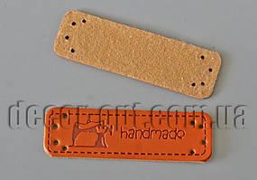 Кожаная бирка HandMade с шв. машинкой 5х1,5см 20шт.